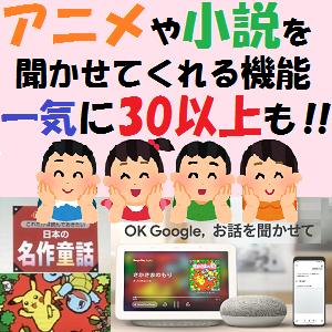 GoogleHome,Nest:アニメや小説を聞かせてくれる新機能!一気に30以上も!!
