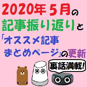 全機種:2020年5月の記事振り返りと「オススメ記事まとめページ」の更新!!