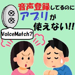 GoogleHome:VoiceMatchで音声登録しているのにアプリが使えなかった話!!