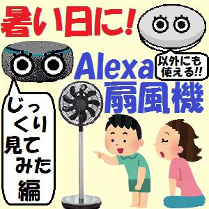 全機種:これからの暑い日に!Alexa扇風機でスマートホーム!!【じっくり見てみた編】
