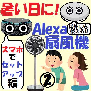 全機種:これからの暑い日に!Alexa扇風機でスマートホーム!!【スマホでセットアップ編】