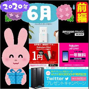 全機種:'20-6月のスマートスピーカー関係キャンペーンをかき集めてみました!!【前編】