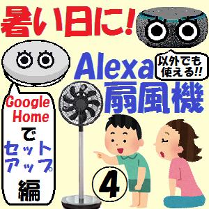 GoogleHome,Nest:これからの暑い日に!Alexa扇風機でスマートホーム!!【Google Homeでセットアップ編】