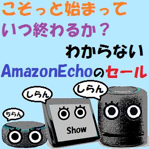 AmazonEcho:こそっと始まっていつ終わるかわからないAmazon Echoのセールです!!