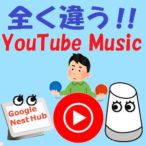 GoogleHome,Nest:YouTube Musicの無料プランが液晶の有り・無しモデルで全く違った話!!