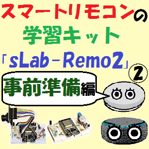 全機種:スマートリモコンの学習キット「sLab-Remo2」【事前準備編】