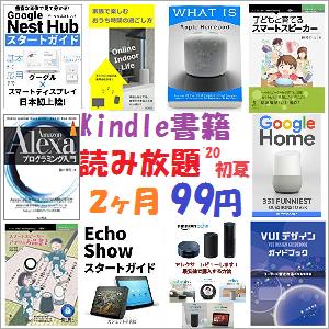 全機種:おうちで読書!電子書籍読み放題のKindle Unlimitedが2ヶ月99円!!スマートスピーカー本を読もう!!