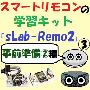 全機種:スマートリモコンの学習キット「sLab-Remo2」【事前準備②編】