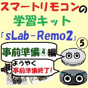 全機種:スマートリモコンの学習キット「sLab-Remo2」【事前準備④編】
