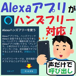 AmazonEcho:Alexaアプリがハンズフリー対応で音声で呼び出せる!!確認してみました!!