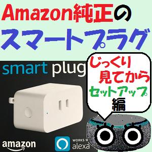 AmazonEcho:Amazon純正のスマートプラグ!Amazon Smart Plug【じっくり見てからセットアップ編】