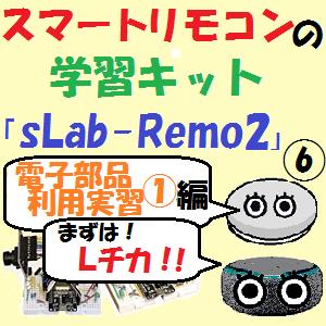 全機種:スマートリモコンの学習キット「sLab-Remo2」【電子部品利用実習①編】