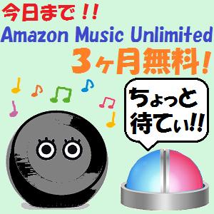 AmazonEcho:今日まで!Amazon Music Unlimitedが3ヶ月無料!・・・ちょっと待てぃ!!