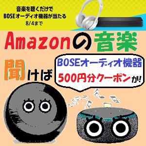 AmazonEcho:なんと!Amazon Musicで音楽を聴くだけでBOSEオーディオ機器や500円分クーポンがもらえる話!!