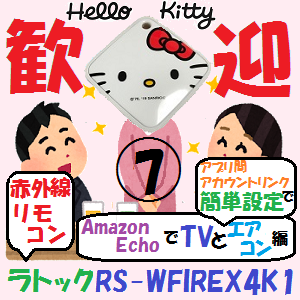AmazonEcho:キティラー御用達!!「ラトック  スマート家電リモコン ハローキティコラボモデル RS-WFIREX4K1」がやってきた!!【AmazonEchoでTVとエアコン編】