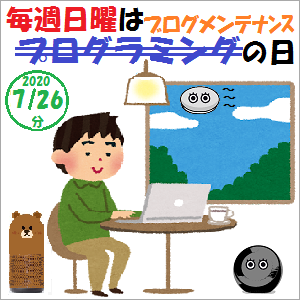 その他:「日曜日はブログメンテナンスの日」引き続き申し訳ありません!!