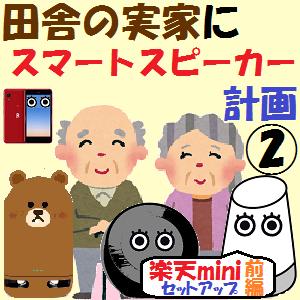 全機種:田舎の実家にスマートスピーカー計画!!【楽天miniセットアップ・前編】