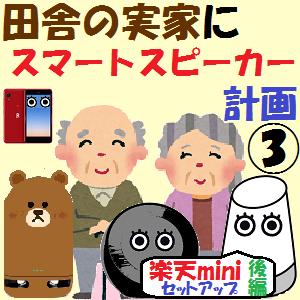 全機種:田舎の実家にスマートスピーカー計画!!【楽天miniセットアップ・後編】