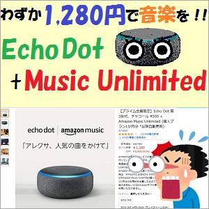 AmazonEcho:わずか1,280円で音楽を楽しもう!!Echo Dot+Music Unlimitedのセット!!