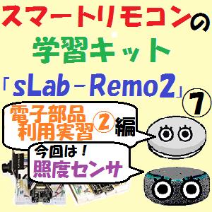 全機種:スマートリモコンの学習キット「sLab-Remo2」【電子部品利用実習②編】