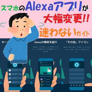 AmazonEcho:スマホのAlexaアプリが大幅変更!迷わないガイドを作りました!!