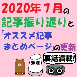 全機種:2020年7月の記事振り返りと「オススメ記事まとめページ」の更新!!