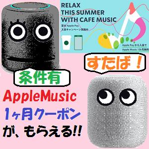 AppleHomePod,AmazonEcho:スターバックスカードに入金でApple Music1カ月無料キャンペーン!!
