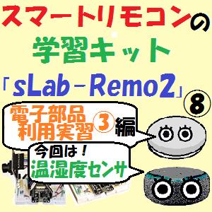 全機種:スマートリモコンの学習キット「sLab-Remo2」【電子部品利用実習③編】