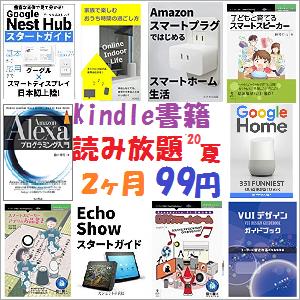 全機種:お盆休みは おうちで読書!電子書籍読み放題のKindle Unlimitedが2ヶ月99円!スマートスピーカー本を読もう!!