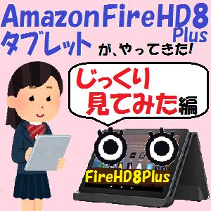 AmazonEcho:我が家に「Fire HD8 plusタブレット(2020)」がやってきた!!【じっくり見てみた編】