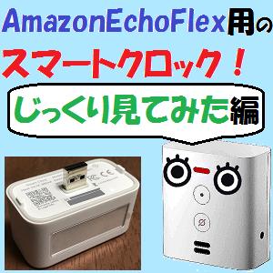 AmazonEcho:Echo Flex用のスマートクロック!【じっくり見てみた!編】