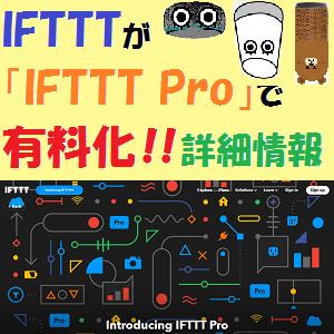 全機種:IFTTTが「IFTTT Pro」で有料化! 詳細情報を集めてみました!!