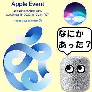 Apple HomePod,Siri:Apple Special Event Sep 2020でのHomePodやSiri他の情報をまとめました!