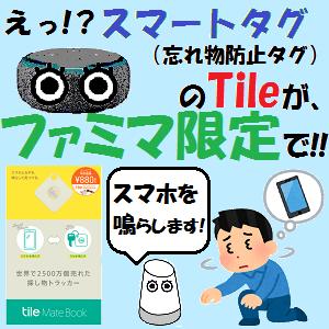 ほぼ全機種:スマートタグ(忘れ物防止タグ)のTileが880円でファミマ限定で復活中!!