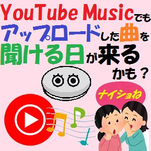 GoogleHome,Nest:YouTube Musicでもアップロードした曲を聞ける日が来るかも?
