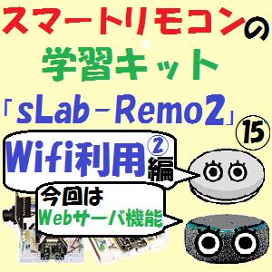全機種:スマートリモコンの学習キット「sLab-Remo2」【Wifi利用②編】