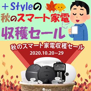 GoogleHome,Nest:+Styleの「秋のスマート家電収穫セール」やってます!インスタのキャンペーンも!!