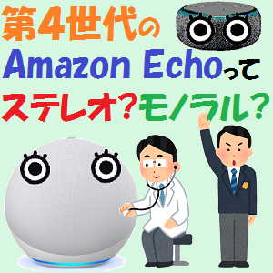 AmazonEcho:えっ!?第4世代のAmazon Echoってステレオ?モノラル??