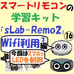 全機種:スマートリモコンの学習キット「sLab-Remo2」【Wifi利用③編】