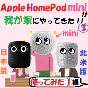 Apple HomePod:HomePod miniが我が家にやってきた!【使ってみた!①編】