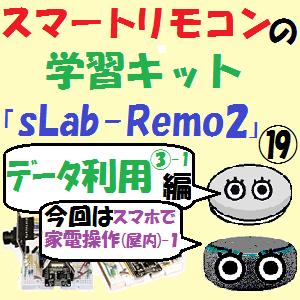 全機種:スマートリモコンの学習キット「sLab-Remo2」【データ利用③-1編】