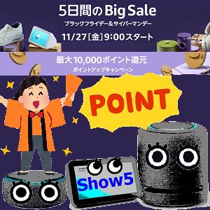 AmazonEcho,他:明日の朝から5日間!Amazonのブラックフライデー&サイバーマンデー!!(11/27(金) ~ 12/1(火))