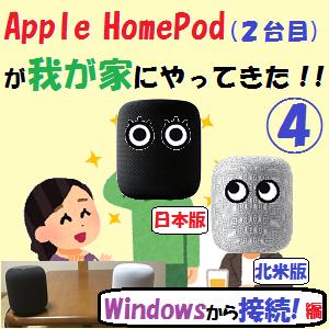 Apple HomePod:HomePod(2台目)が我が家にやってきた!【WindowsPCから接続!編】