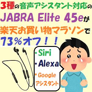 ほぼ全機種:3種のアシスタント対応の完全ワイヤレスイヤホン JABRA Elite Active 65eが1万円以下!!