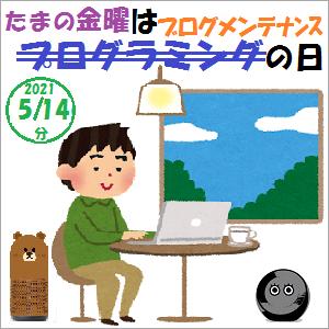 その他:「たまの金曜日はブログメンテナンスの日」佳境を迎えるobniz!!