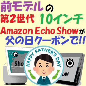 AmazonEcho:AlexaやSNSでチャレンジ!「スターバックスの音声UIキャンペーン」