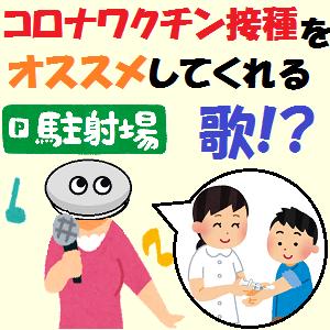 GoogleHome,Nest:えっ?コロナワクチン接種をオススメしてくれる歌!?・・・日本では?