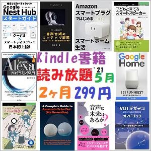 全機種:梅雨時はおうちで読書!電子書籍読み放題のKindle Unlimitedが2ヶ月299円!スマートスピーカー本を読もう!!