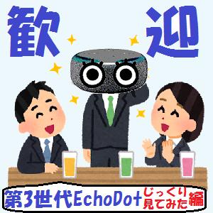 AmazonEcho:我が家に第3世代Echo Dotがやってきた!!【じっくり見てみた編】