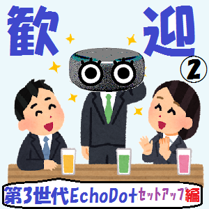 AmazonEcho:我が家に第3世代Echo Dotがやってきた!!【セットアップ編】